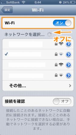 節電方法:WiFi