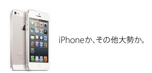 iPhoneか、その他大勢か。