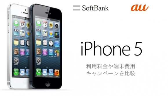 iPhone5購入ガイド