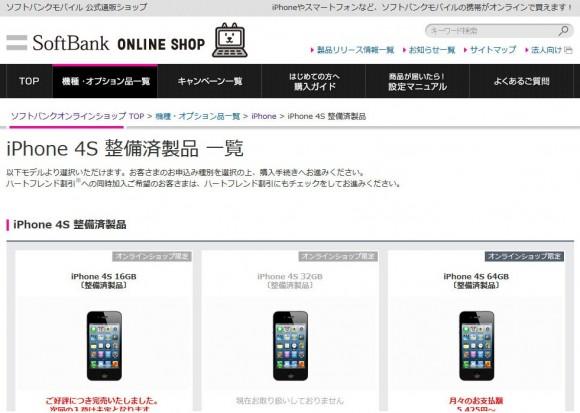 iPhone4S整備済製品を発売