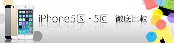 iPhone5c iPhone5s徹底比較