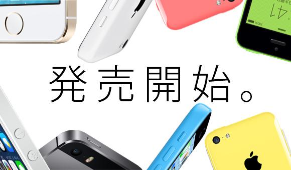 iPhone5siPhone5c発売開始