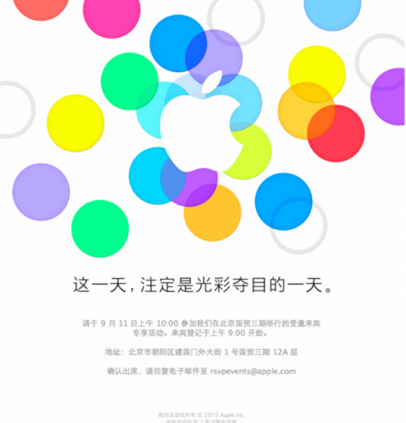 iPhone5S 中国 メディア