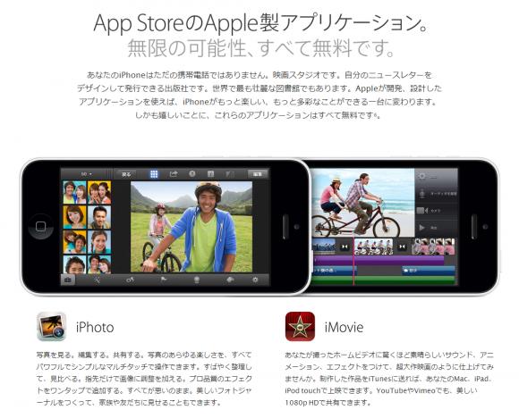 iPhone 5s / iPhone 5c で無料で使えるアプリ