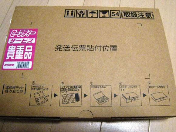 返送用の箱