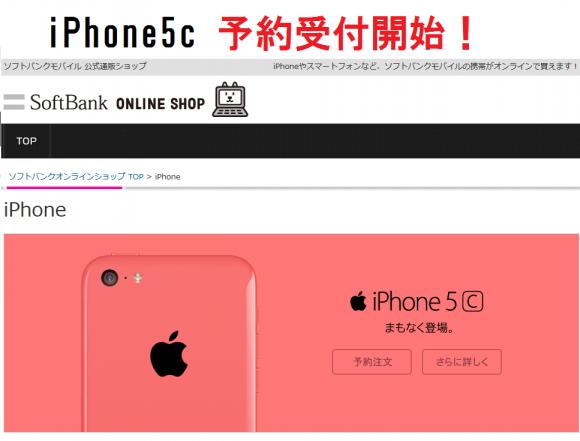 iPhone5c予約受け付け開始