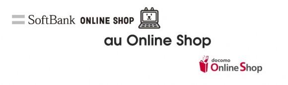 onlineshop_iphone5s_iphone5c