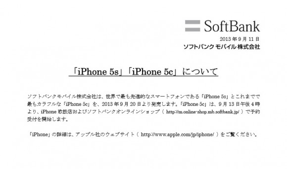 softbank_press