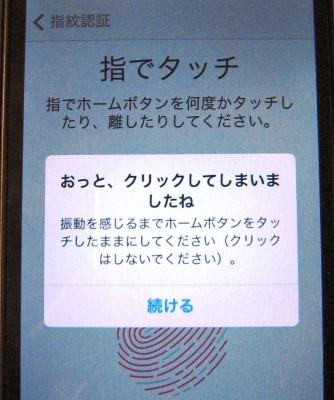 Touch ID登録中