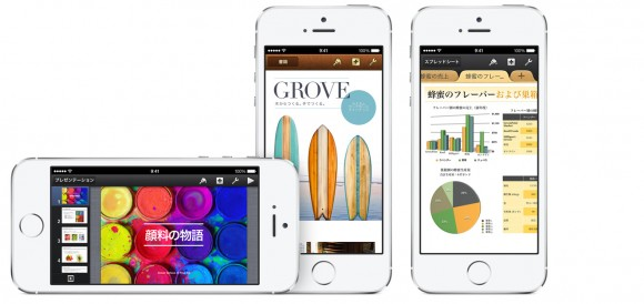 iPhone 5sで動作するKeynote、Pages、Numbers