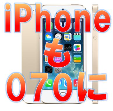 11月1日から070番号のiPhoneも登場します!