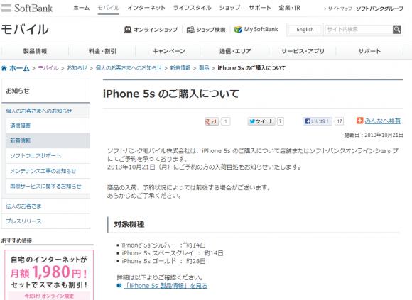 ソフトバンク、iPhone 5sの入荷見込みを発表!
