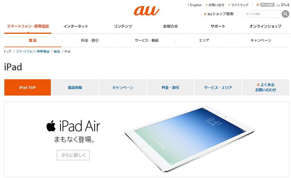 au iPad