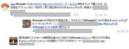 auのiPhone5投げ売りtweet