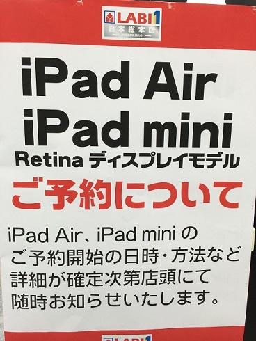 iPad Airとminiの告知