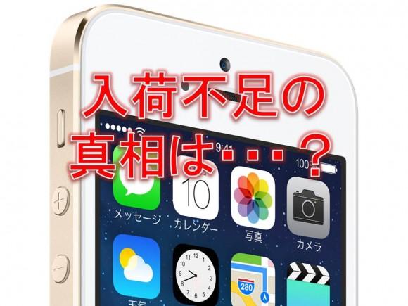 iPhone 5s入荷不足の真相は・・・?