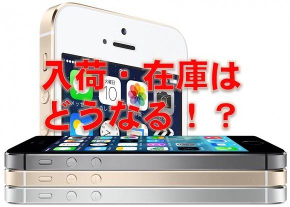 iPhone 5sの入荷・在庫の安定はいつ?