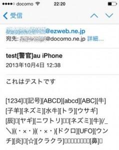 ドコモiPhoneの文字化けメール