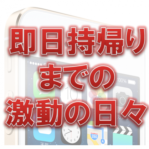 iPhone 5s即日持ち帰りまでの激動の日々