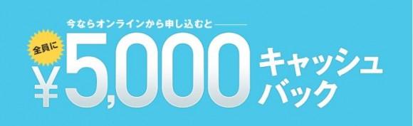 ホワイトBBキャッシュバック5000円