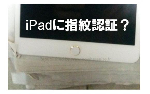 iPad 指紋認証