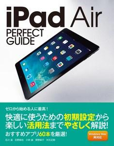 iPad Air 使い方