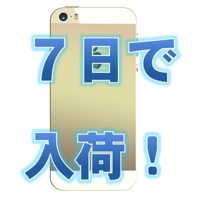 「iPhone 5sの入荷は7日」ソフトバンク、au、ドコモが発表