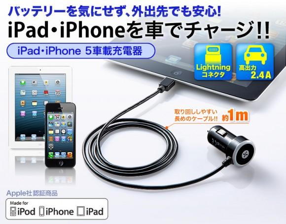 iPhone5s 車 充電