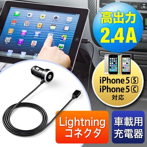 iPad Air 車載充電器