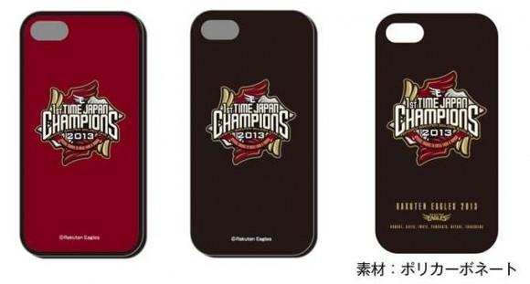 楽天日本一記念のiPhone 5s / 5用ケース