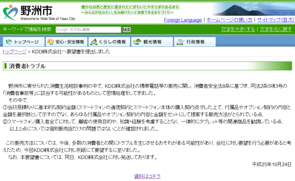 auでiPhoneを買ったら12万円以上の契約!野洲市がKDDIに改善要望