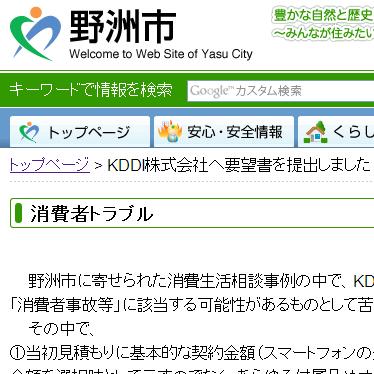 【これは酷すぎ】auでiPhoneを買ったら12万円以上の契約!野洲市がKDDIに改善要望