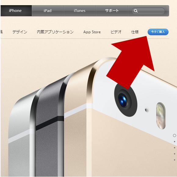 今、アップルがSIMフリーiPhoneを直販する 3つの意味。携帯3社の対抗策は?