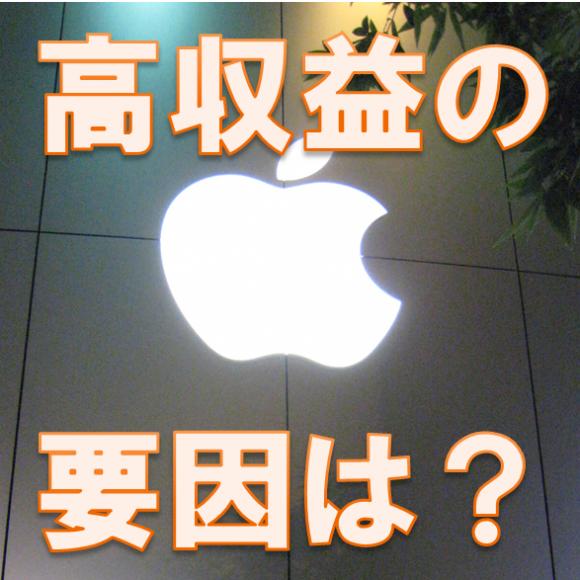 アップル、日本で営業利益率50%超え。大成功の要因を読み解く