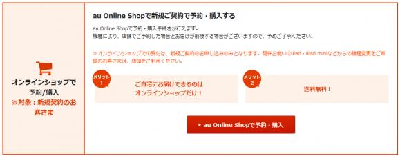 auオンラインショップで購入できるのは新規契約のみ