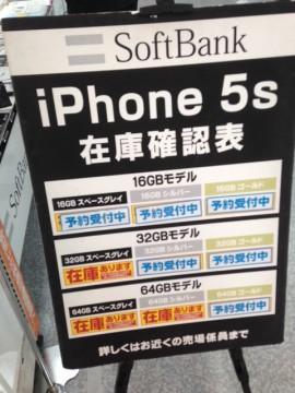 iPhone 5s在庫