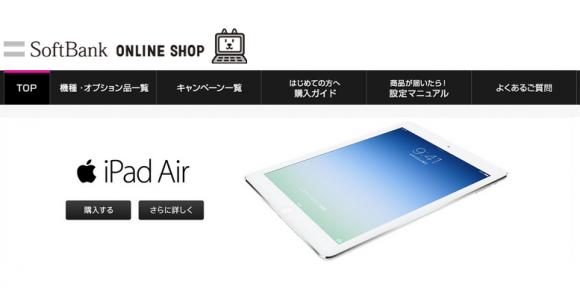 ソフトバンクオンラインショップ iPad Air