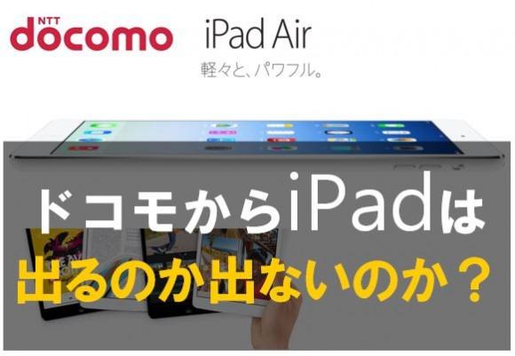 docomo iPad