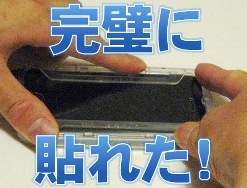 不器用な私も完璧に貼れた!iPhone 5sガラスフィルム貼付作業フォトレポート
