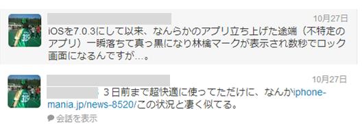 記事公開直後に寄せられたiOS 7.0.3のバグ情報