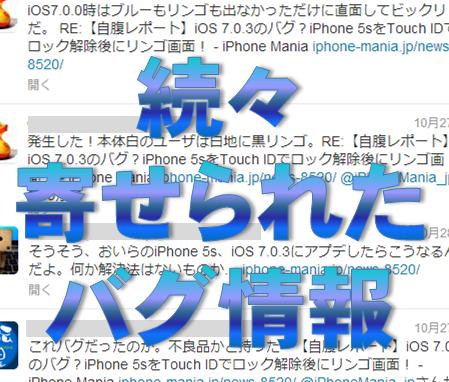 iOS 7.0.3のバグ情報が続々!iOS 7.1の発表はいつ?