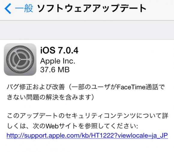 iOS 7.0.4公開!