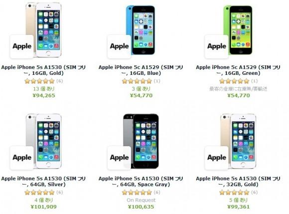 iPhone 5s在庫有