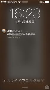iPhone_AGEphone_chakusinlock