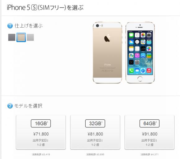 iPhone 5sの出荷は1~2週間、価格はソフトバンク、auより数千円割高