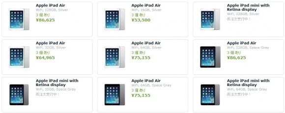 iPad Air 在庫有