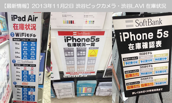 iPhone 5sとiPad Air最新在庫情報