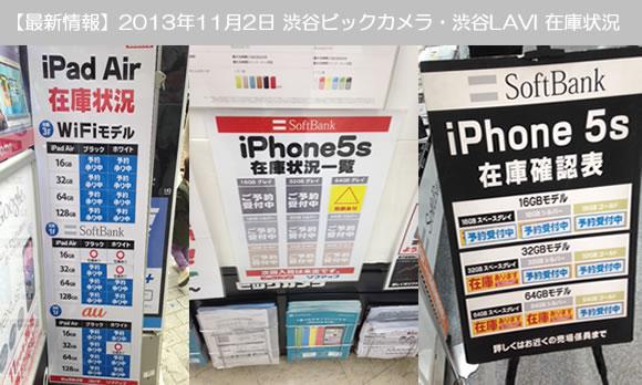 iPhone 5sとiPad Air最新在庫情報