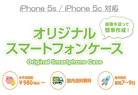 iPhone 5s ケース