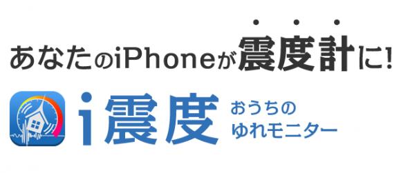 iPhoneが震度計になり被害状況を自動撮影&アップするアプリ「i震度」が素晴らしい